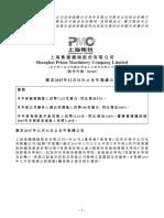 LTN20160320062_C (1).pdf