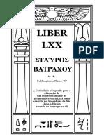 Liber LXX - A Cruz de Uma Rã