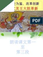 单元20 武灵王大胆革新.pptx
