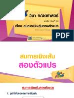_ม.ต้น_คณิตศาสตร์_สมการเชิงเส้นสองตัวแปร 04.pdf