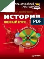 Istoriya_polnyi_kurs_multimediinyi_repetitor_ic.pdf