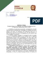 Συγχαρητήρια Στον Πρόεδρο Της Δημοκρατίας Δίνει η Πανελλήνια Ένωση Θεολόγων(ΠΕΘ)