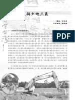 土地徵收歷史.pdf