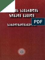 სისხლის სამართლის ზოგადი ნაწილი-ავტორთა კოლექტივი.pdf (3)