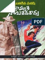 ChachhiBatiginaManishi by Kommuri SambasivaRao