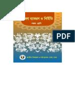 7-5_bangla-bakaron-all-chapter-beng.pdf