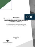 Sbornik Fin Verstka Dlya Pechati