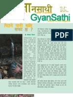GyanSathi 2nd Volume