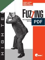Fuzzing Issledovanie Uyazvimostei Metodom Gruboi Sily