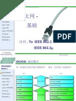 PLC 技术培训班 (第7讲)Ethernet 基础介绍