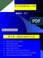 Plc 技术培训班 (第5讲)