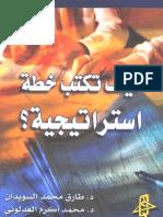 كتاب التخطيط الاستراتيجي طارق السويدان pdf
