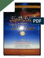Deobandi Jang o Jadal-Wahabio ke Khana Jangi