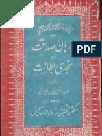 Burhan e Sadaqat radd Najdi Deobandi Batalat by Allama Hassna Ali Razavi Melsi