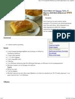 Συνταγή Από Τον Ιστότοπο Μαγειρικές Διαδρομές