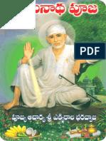 Sai Baba Pooja