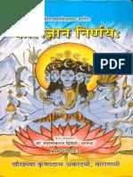 176531495 Kaula Gyan Nirnaya Shyamakant Dwivedi Anand