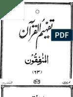 063 Surah Al-Munafiqun