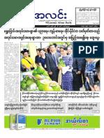 Myanma Alinn Daily_ 26 June 2016 Newpapers.pdf