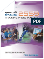 TGI Training Program 2016