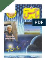 Urdu Science(Sep 2013)