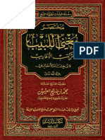 moghni alabib