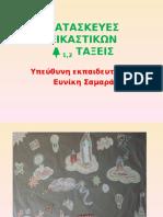 ΚΑΤΑΣΚΕΥΕΣ ΕΙΚΑΣΤΙΚΩΝ