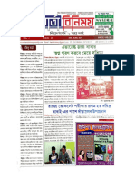 7th ISSUE 20-6-16