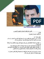 قانون المرافعات المدنية والتجارية المصري