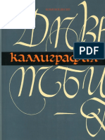 Bogdesko Calligraphy