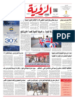 Alroya Newspaper 27-06-2016