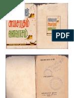 169159623-vanavasam-0-கவிஞர-கண-ணதாசன-எழுதிய-வனவாசம-பகுதி-1.pdf