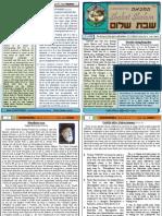 Hakhokhma Shabat Shalom 2 (22.5.2010)