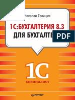 1С Бухгалтерия 8.3 для бухгалтера (2014).pdf