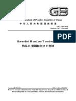 GB 11263-2010 English