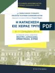 41o Πανελλήνιο Συνέδριο Ενώσεως Ελλήνων Δικονομολόγων στην Σύρο (8–11/9/2016)