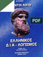 Άρρητοι Λόγοι - Ελληνικός Δια - Λογισμός
