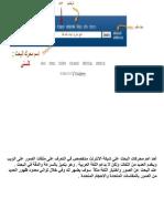 محرك بحث - عبدالله الزهراني