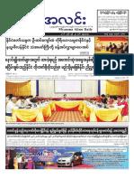 Myanma Alinn Daily_ 29 June 2016 Newpapers.pdf