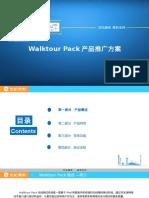 Walktour Pack产品推广方案