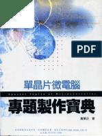 單晶片微電腦--專題製作寶典 Special Topics of Microcontroller