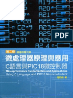 微處理器原理與應用-C語言與PIC18微控制器 Microprocessors Fundamentals and Applications-Using C Language and PIC18 Microcontrollers