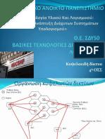 5-ΣΔΥ50 - ΟΣΣ4 - Cellular Networks