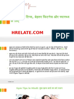 Gym Tips in Hindi