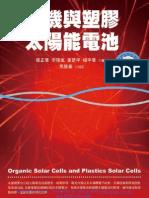 有機與塑膠太陽能電池 Organic Solar Cells and Plastics Solar Cells