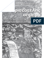 Aristotle's Prime Matter (in Greek)