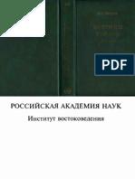 Киреев н. г. - История Турции. Xx Век - 2007
