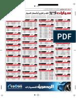 أسعار السيارات في مصر هذا الأسبوع