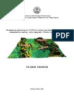 Το αναλυτικό πόρισμα, 500 σελίδων, για την εκτίμηση της προέλευσης του εξασθενούς χρωμίου Cr(VI) στο υπόγειο νερό ύδρευσης των Δημοτικών Διαμερισμάτων Ακρινής - Αγίου Δημητρίου - Ρυακίου του Δήμου Κοζάνης