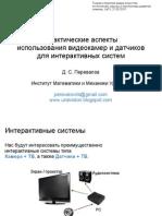 perevalov_21May2010